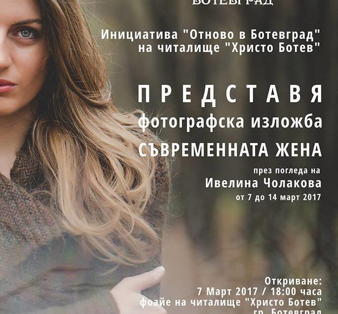 """Изложба """"Съвременната жена"""" 7.Март.2017 г."""